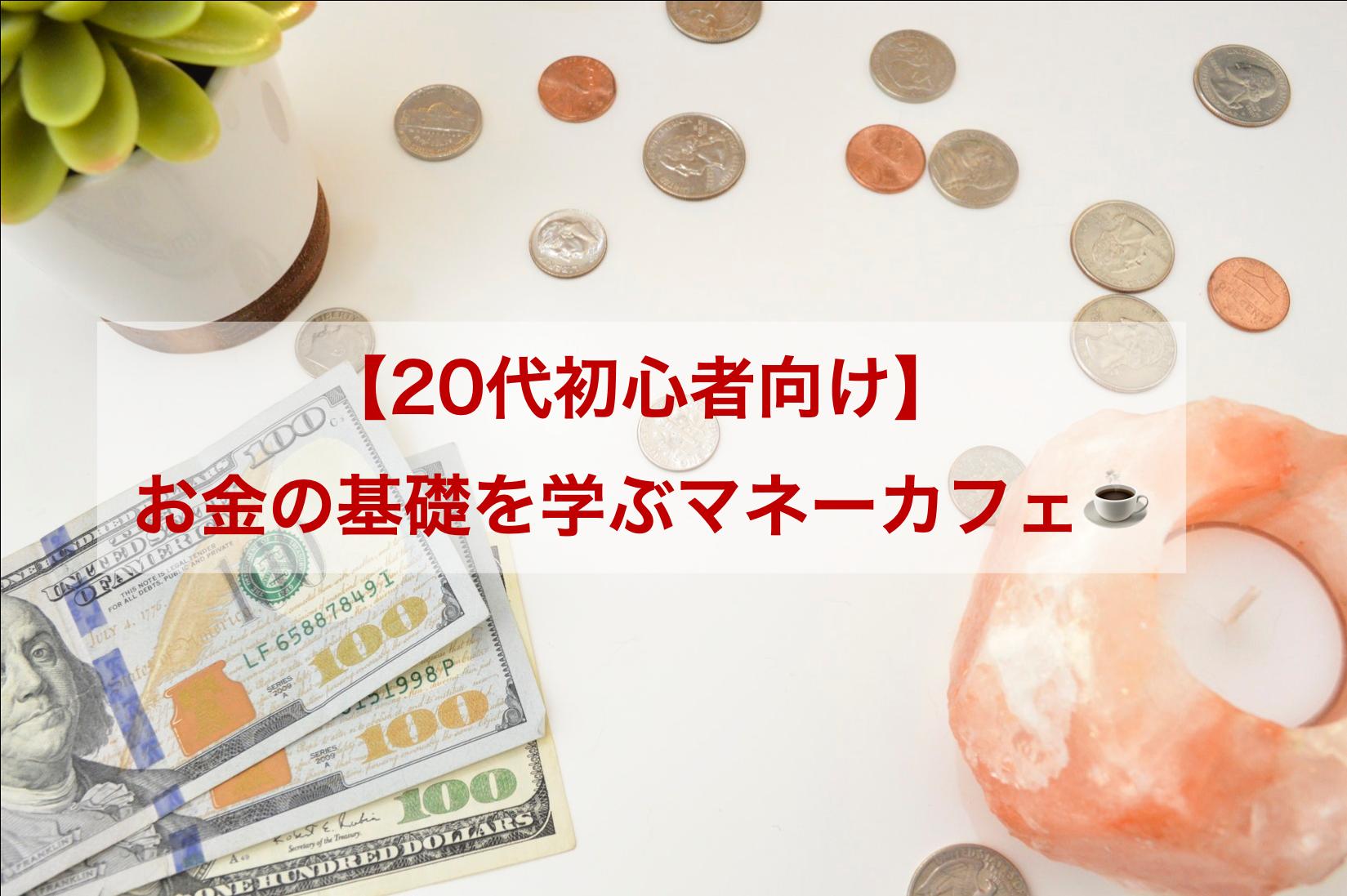 お金 セミナー 20代