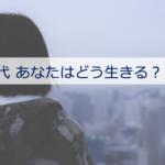 日本女性が活躍する時代?令和時代における仕事と生き方とは。