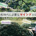 仕事辞めたい人が日本を救う?令和時代に進化する働き方とは。