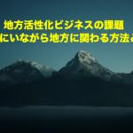 地方を活性化していきたい人へ。日本人が地方創生の為に見直すべきこととは?