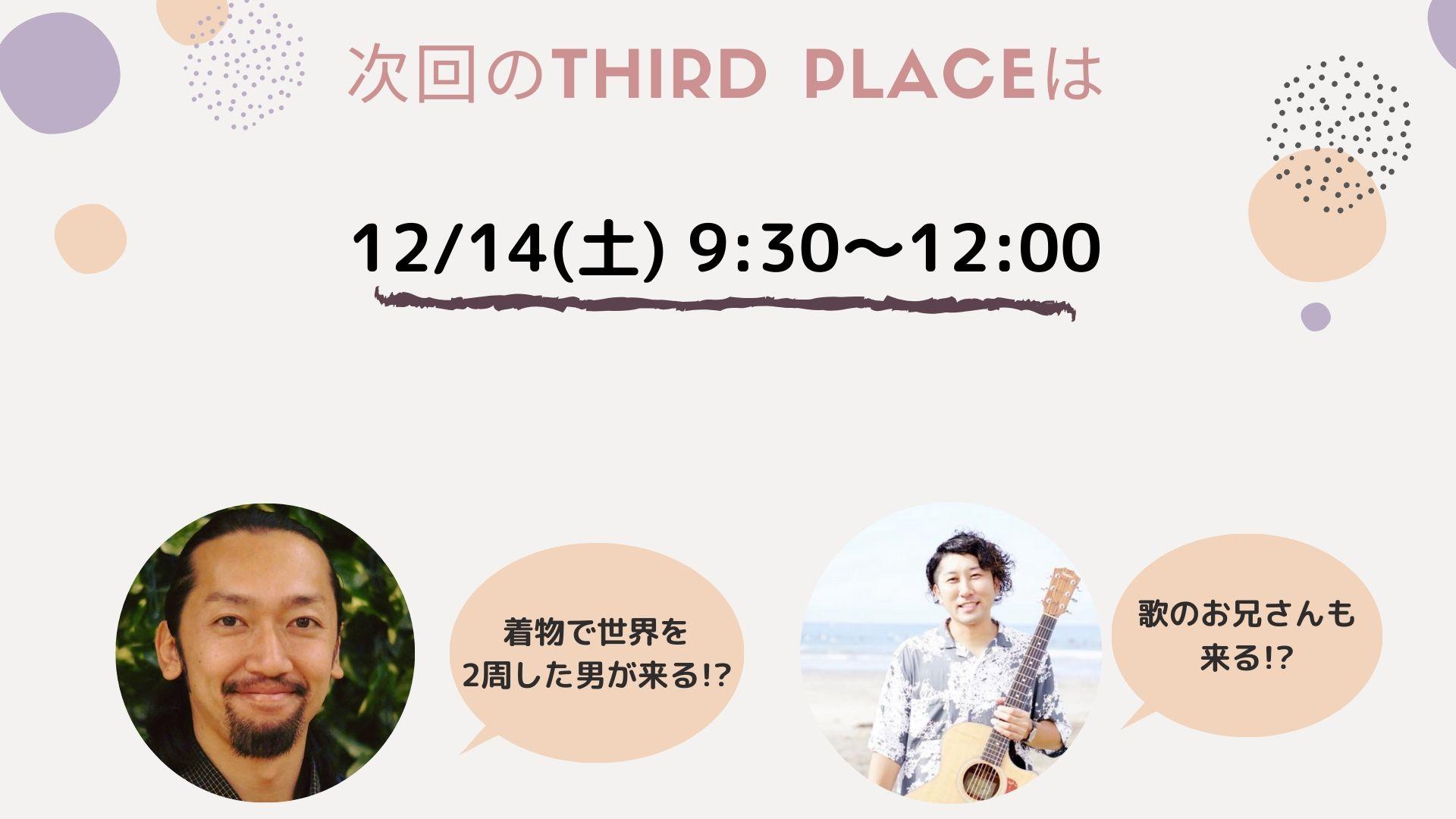 thirdplace