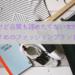 安いけど品質が良いファッションブランドおすすめ9選!