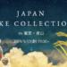 【5/17(Fri) 200人限定!】日本酒ソムリエ厳選の12銘柄が飲める Japan sake collection イベント開催!